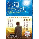 書籍「伝道の法」プレゼント