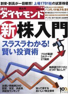 経済誌はレプロを問題視!芸能界のパワハラ体質
