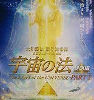 映画宇宙の法