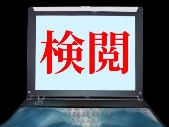 グーグルと中国の実は深い関係が?世界をあざ笑っているかのよう